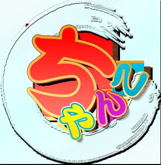【鹿児島ちゃんこ