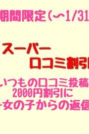 ※年末年始特別イベント(~1/31)※