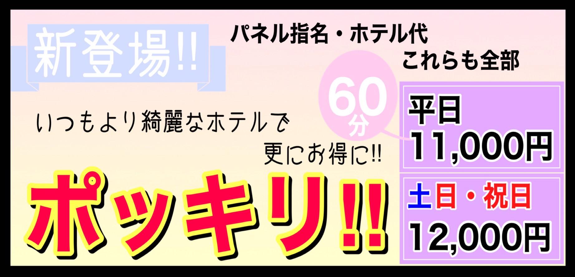 鹿児島IC超限定コース